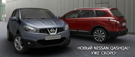 Новый Nissan Qashqai 2010