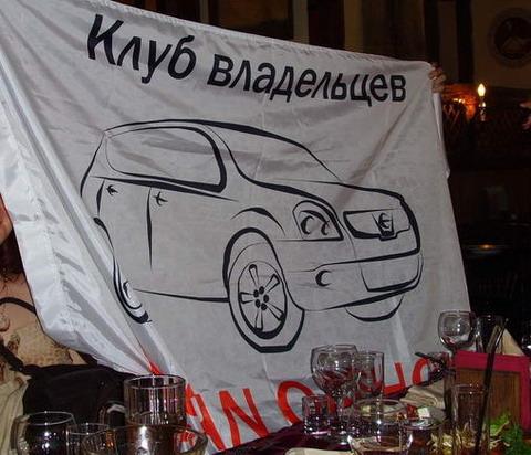 Флаг клуба Nissan Qashqai
